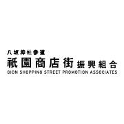 祇園商店街振興組合