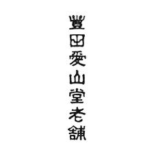 豊田愛山堂