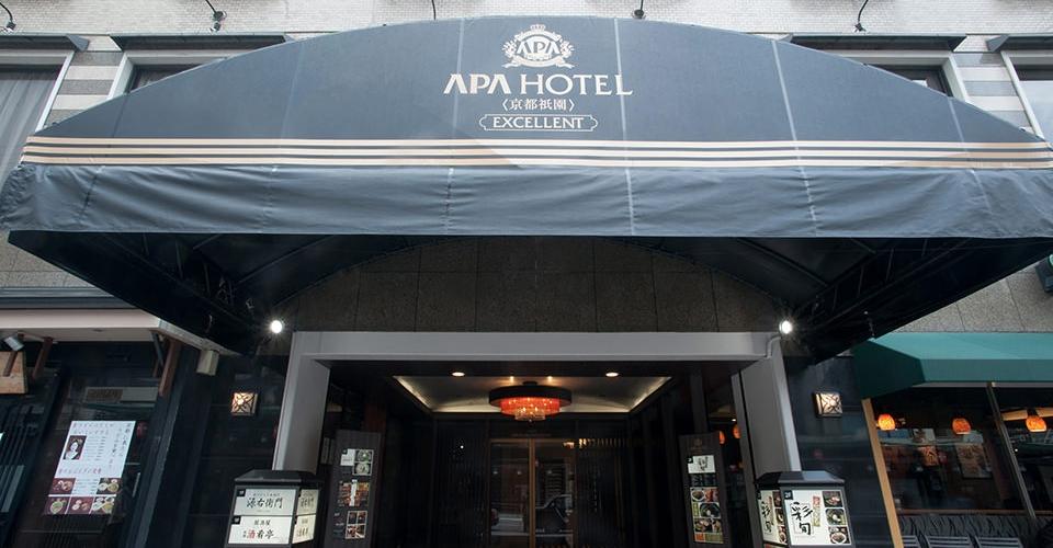 アパホテル<京都祇園>EXCELLENT