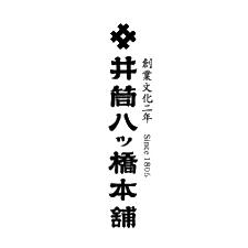 井筒八ッ橋本舗 祇園本店