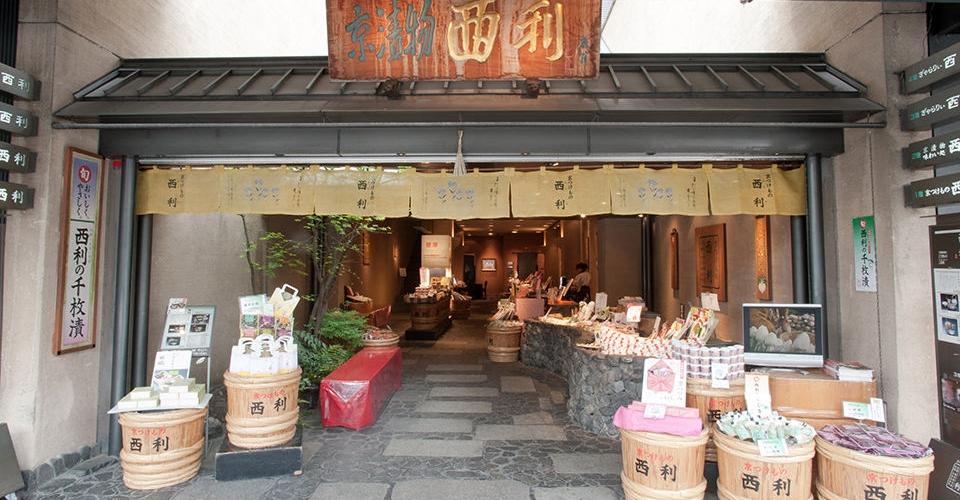 京つけもの西利 祇園店