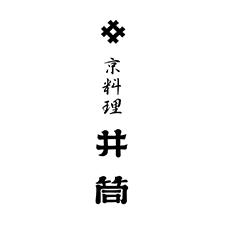 京料理 井筒