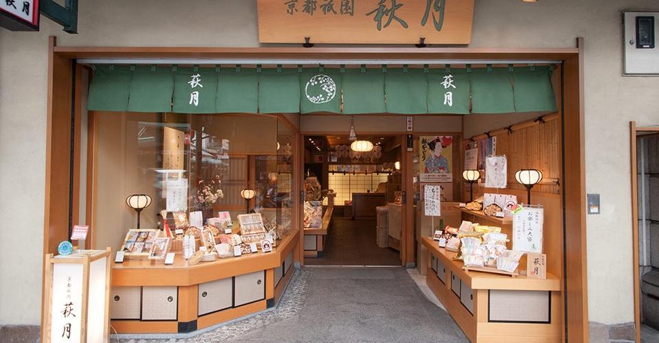 京都祇園 萩月