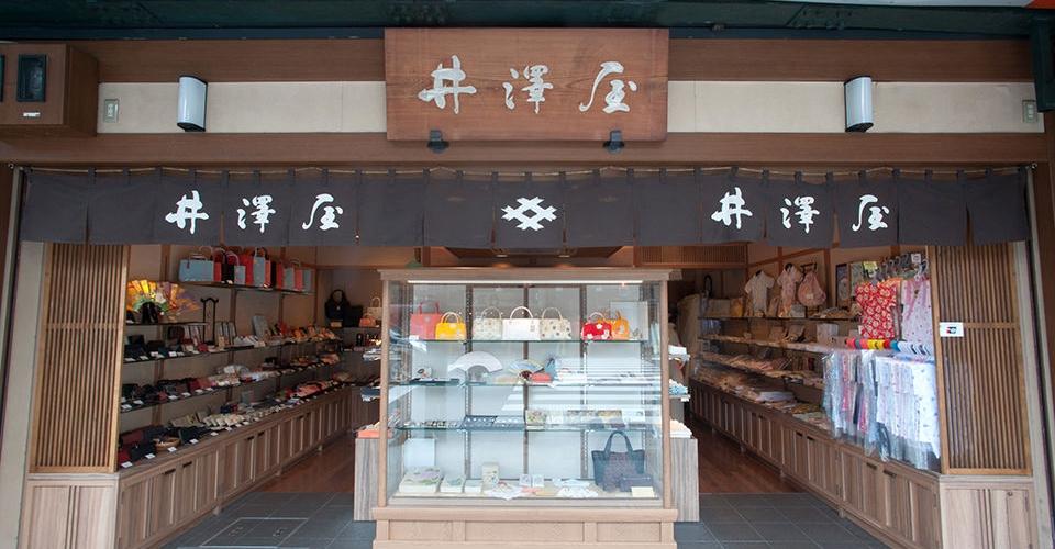 井澤屋 南店