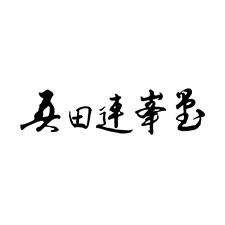 奥田連峯堂