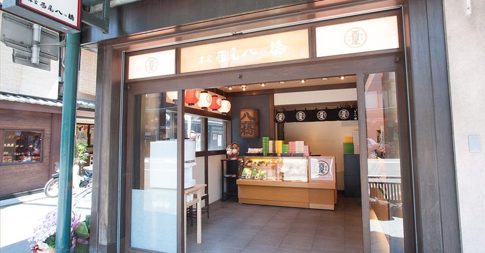 本家西尾八ッ橋 祇園北店