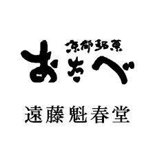遠藤魁春堂