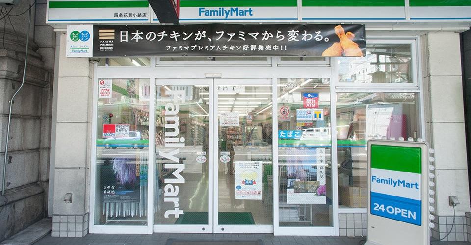 ファミリーマート 四条花見小路店