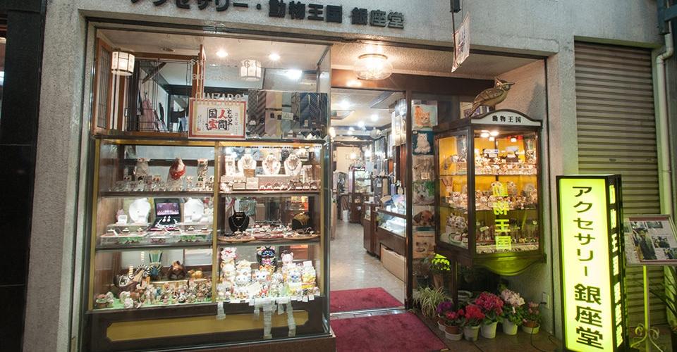 アクセサリー&動物王国 京銀座堂