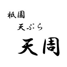 祇園天ぷら 天周