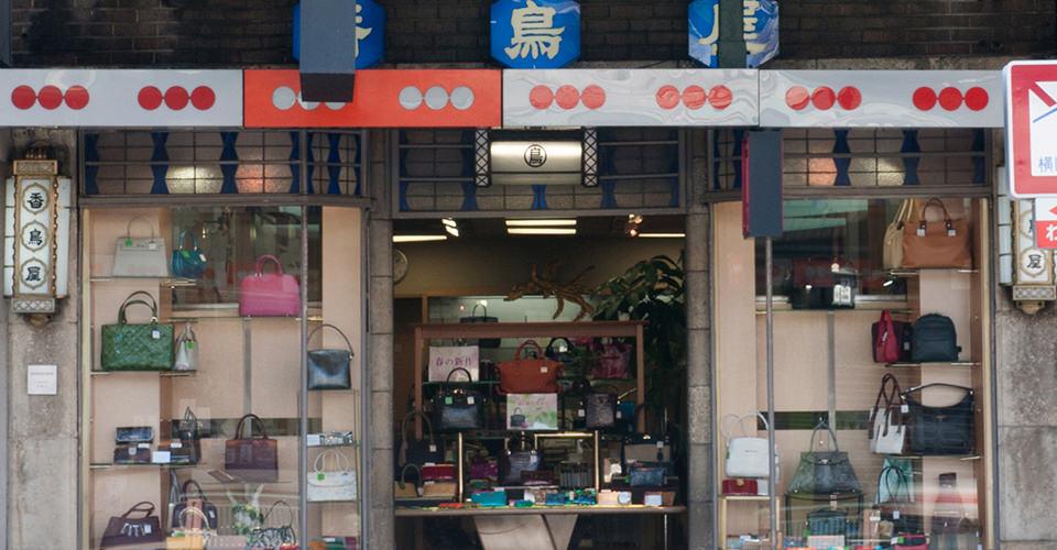 香鳥屋 本店