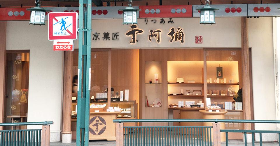 京菓匠 栗阿彌 四条祇園店