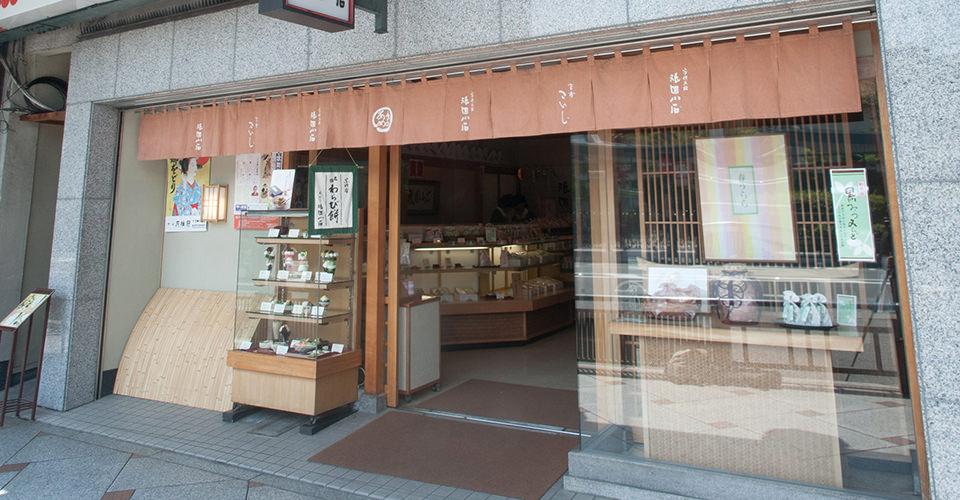 家傳京飴 祇園小石