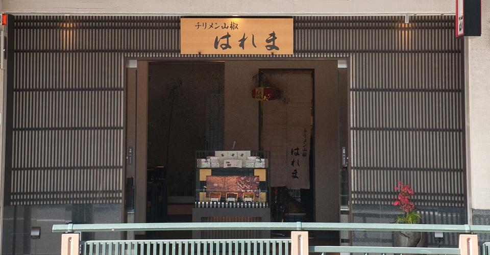 はれま 祇園店