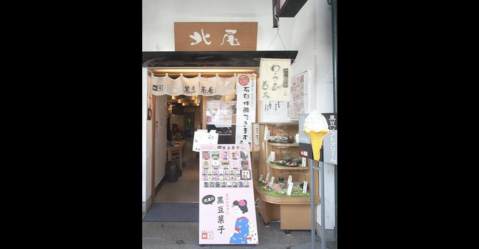 黒豆茶庵 北尾 祇園店