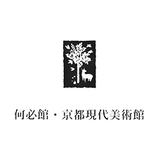 何必館・京都現代美術館