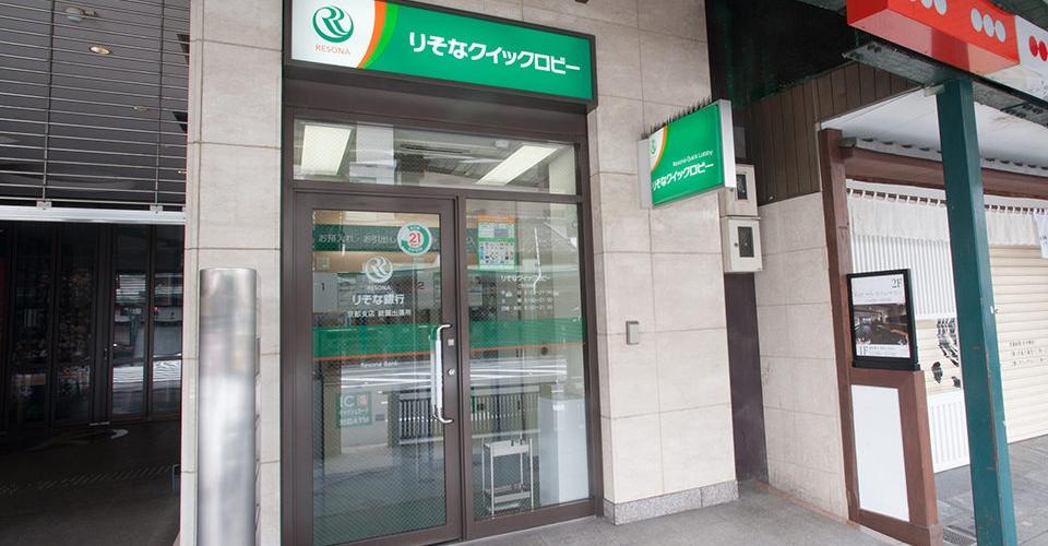 りそな銀行祇園出張所(京都支店)