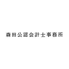 森田公認会計士事務所