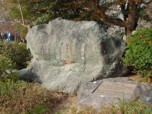 祇園小唄の碑