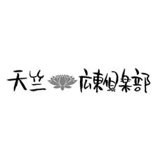 天竺 広東倶楽部