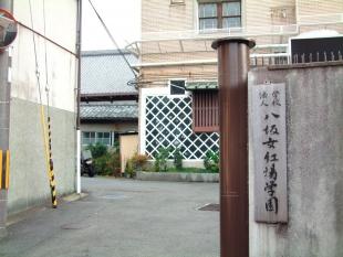 祇園女紅場
