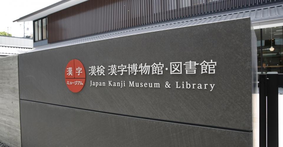 漢字ミュージアム(漢検 漢字博物館・図書館)